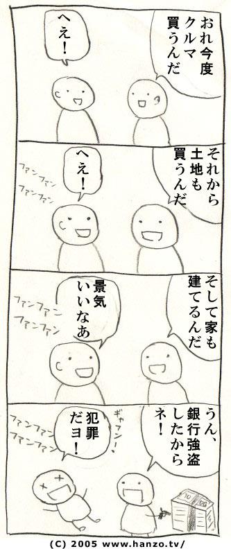 まんが・2
