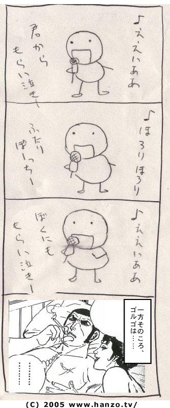 まんが・4