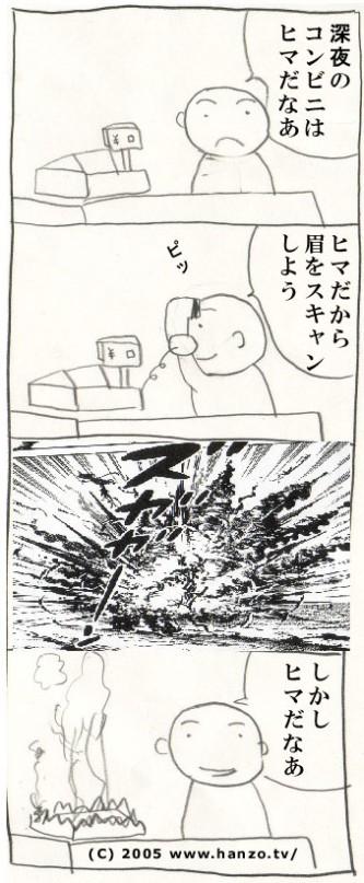 まんが 5
