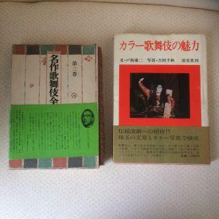 歌舞伎の本