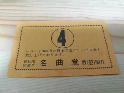 名曲堂(表)