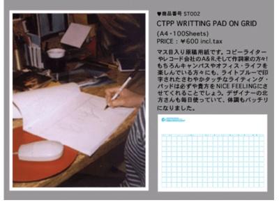 CTPP_原稿用紙