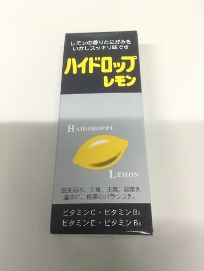 ハイドロップレモン(一)