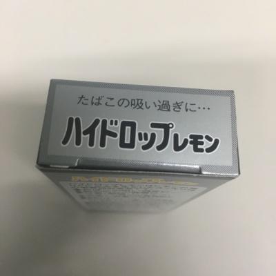 ハイドロップレモン(二)
