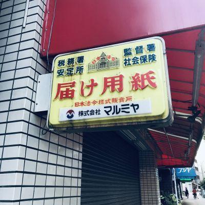r020819_todokeyoushi.jpg