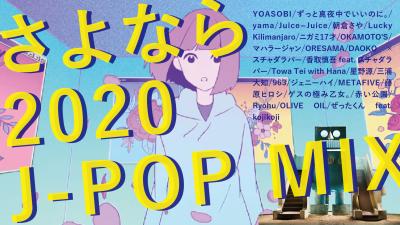 さよなら2020_J-POP_MIX