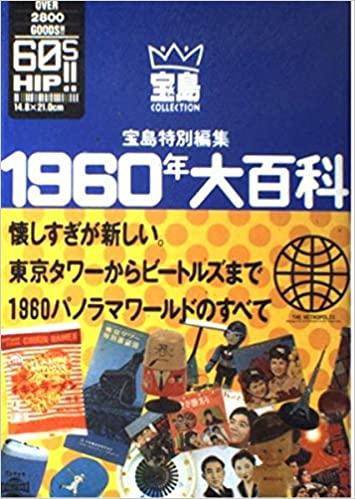 1960年大百科(書影はAmazonより)