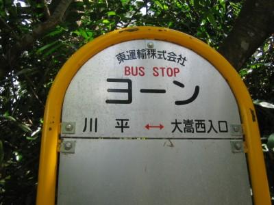 (バス停)