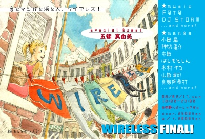 『WIRELESS FINAL!』フライヤー