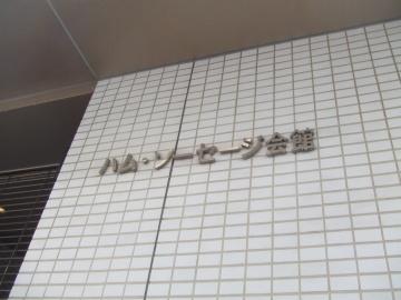 ハム・ソーセージ会館