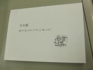 広告批評・最終号