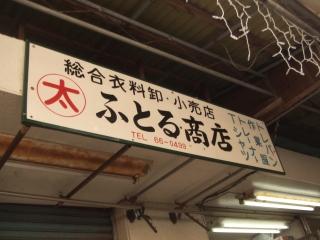 珍しい名前の商店