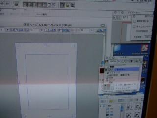 コミックスタジオ・画面