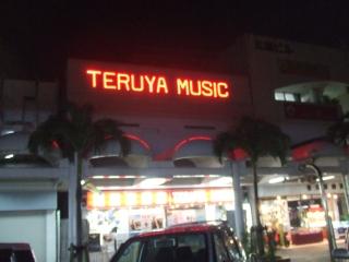 0916_5_teruya.jpg