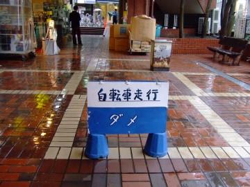 石神井町にて