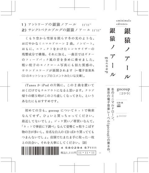 「銀猿ノアール」帯