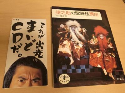 猿之助の歌舞伎講座