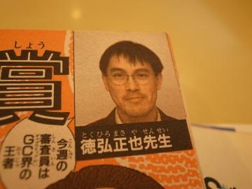 251010_tokuhiro.jpg