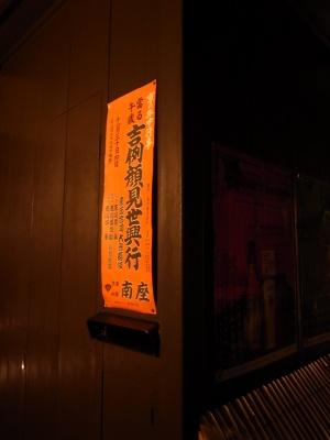 251211_minamiza_ponto.jpg