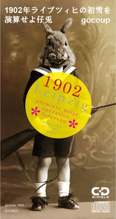1902年ライプツィヒの初雪を演算せよ仔兎