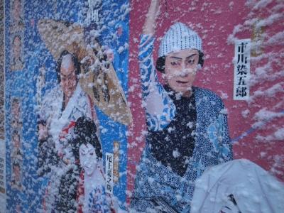 雪の歌舞伎座、三